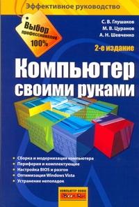 Глушаков С.В. - Компьютер своими руками обложка книги
