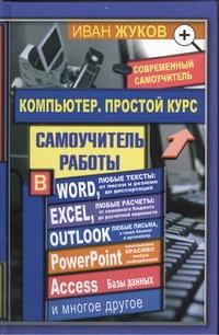 Жуков Иван Компьютер. Простой курс + Word, Excel, Outlook и т.д. жуков иван компьютер для женщин проще не бывает