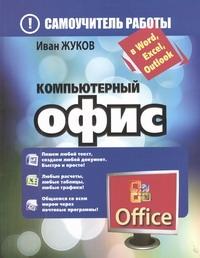 Компьютерный офис. Самоучитель работы в Word, Excel, Outlook - фото 1