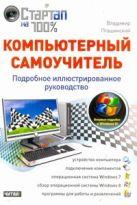 Пташинский Владимир - Компьютерный самоучитель' обложка книги