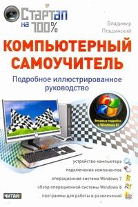 Компьютерный самоучитель Пташинский Владимир