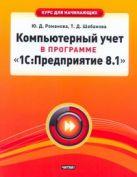 Романова Ю.Д. - Компьютерный учет в программе 1С: Предприятие 8.1' обложка книги