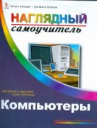 Макфедрис П. - Компьютеры' обложка книги