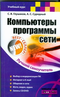 Глушаков С.В. Компьютеры, программы, сети компьютеры программы сети