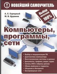 Сурядный А.С. - Компьютеры, программы, сети обложка книги