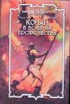 Брайан Д. - Конан и воин из пророчества' обложка книги
