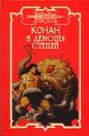 Брайан Д. - Конан и демоны степей' обложка книги