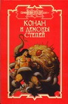 Конан и демоны степей Брайан Д.