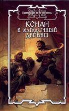 Брайан Д. - Конан и загадочный дервиш' обложка книги