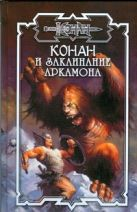 Брайан Д. - Конан и заклинание Аркамона' обложка книги