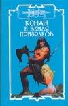 Брайан Д. - Конан и земля призраков' обложка книги