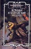 Брайан Д. - Конан и кхитайский мудрец обложка книги