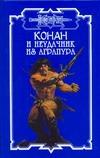 Брайан Д. - Конан и неудачник из Аграпура' обложка книги