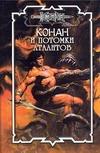 Брайан Д. - Конан и потомки атлантов обложка книги