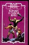 Брайан Д. - Конан и слепой жрец' обложка книги