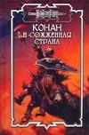 Брайан Д. - Конан и сожженная страна' обложка книги