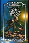Старк Д. - Конан и Ярость титанов' обложка книги