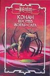 Монро К. - Конан против Зогар-Сага' обложка книги