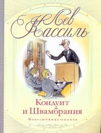 Кондуит и Швамбрания Кассиль Л.А.
