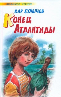 Конец Атлантиды Булычев К.