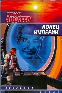 Андреев Н. Ю. Конец империи