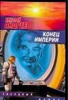 Конец империи Андреев Н. Ю.