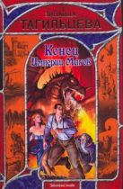 Тагильцева Зинаида - Конец Империи Магов' обложка книги