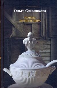 Славникова О.А. - Конец Монплезира обложка книги