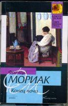 Мориак Франсуа - Конец ночи' обложка книги