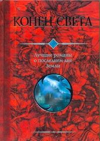 Лукьяненко С. В. Конец света книги самокат конец света