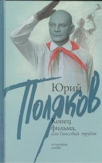 Юрий Поляков - Конец фильма, или Гипсовый трубач обложка книги