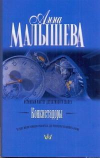 Конкистадоры Малышева А.В.