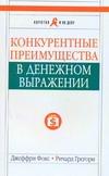 Фокс Д. - Конкурентные преимущества в денежном выражении' обложка книги