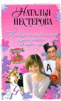 Конкурс комплиментов и другие рассказы от первого лица Наталья Нестерова