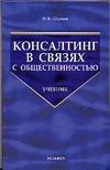 Шарков Ф.И. - Консалтинг в связях с общественностью' обложка книги