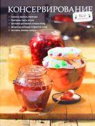 Ройтенберг И.Г. - Консервирование (+CD)' обложка книги