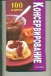Консервирование : рецепты сладких, соленых и острых блюд