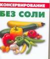 Цейтлина М.В. - Консервирование без соли' обложка книги