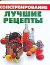 Консервирование. Лучшие рецепты Цейтлина М.В.