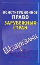 Петренко А.В. - Конституционное право зарубежных стран' обложка книги