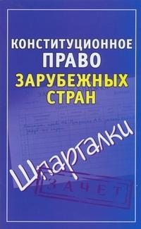 Конституционное право зарубежных стран Петренко А.В.
