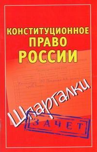 Конституционное право России. Шпаргалки
