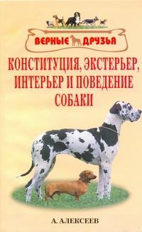 Конституция, экстерьер, интерьер и поведение собаки Алексеев А.