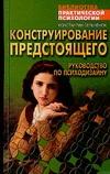 Сельченок К.В. - Конструирование предстоящего' обложка книги