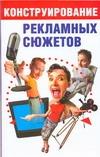 Малкова Ю.В. - Конструирование рекламных сюжетов' обложка книги