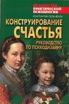 Сельченок К.В. - Конструирование счастья: Руководство по психодизайну' обложка книги