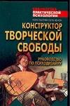Сельченок К.В. - Конструктор творческой свободы. Руководство по психодизайну' обложка книги