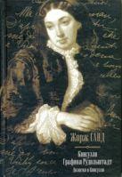 Санд Ж. - Консуэло. Графиня Рудольштадт' обложка книги