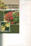 Колесникова Е. В. - Контейнерные растения' обложка книги