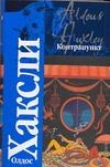 Контрапункт Хаксли О.